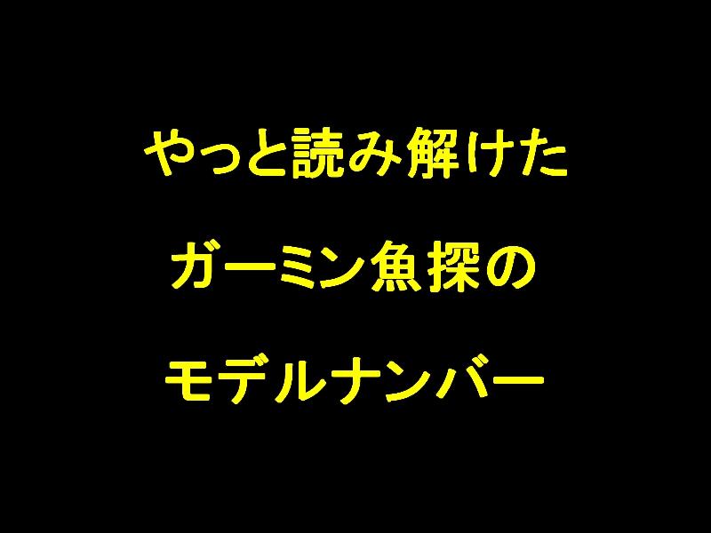 4fe47ae0c84 ようやく】Garmin魚探のモデルナンバーの意味(echoMAP™シリーズ ...