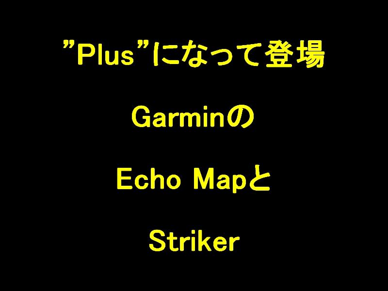 88b0b38489c 魚探】Garmin社のEchoMapシリーズとStrikerシリーズがPlusになってモデル ...