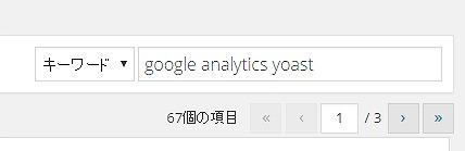 プラグイン検索画面1