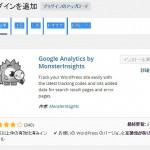 Google Analytics導入のためプラグインを追加した MonsterInsights